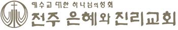 전주 은혜와진리교회 Logo